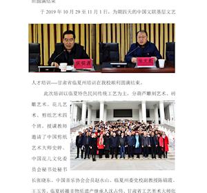 2019年中国文联基层文艺人才培训项目--甘肃省雷竞技竞猜州培训班圆满结束