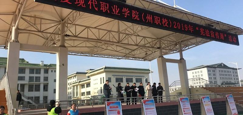 """雷竞技电竞举行""""12.4""""国家宪法日宣传教育活动"""