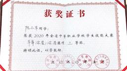 热烈庆祝汽车工程系师生在2020年甘肃省技能大赛喜得佳绩