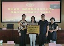 李静辅导员名师工作室授牌仪式在西北师范大学举行
