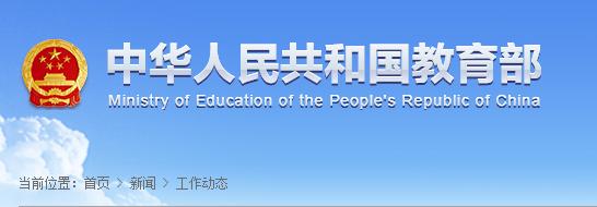 教育部:  《习近平总书记教育重要论述讲义》出版发行