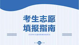 2020年甘肃省普通高校招生考生志愿填报指南