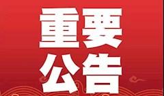 雷竞技竞猜现代雷竞技App最新版雷竞技电竞2020年P段(精准扶贫专项)、X段(艺术类)征集志愿公告